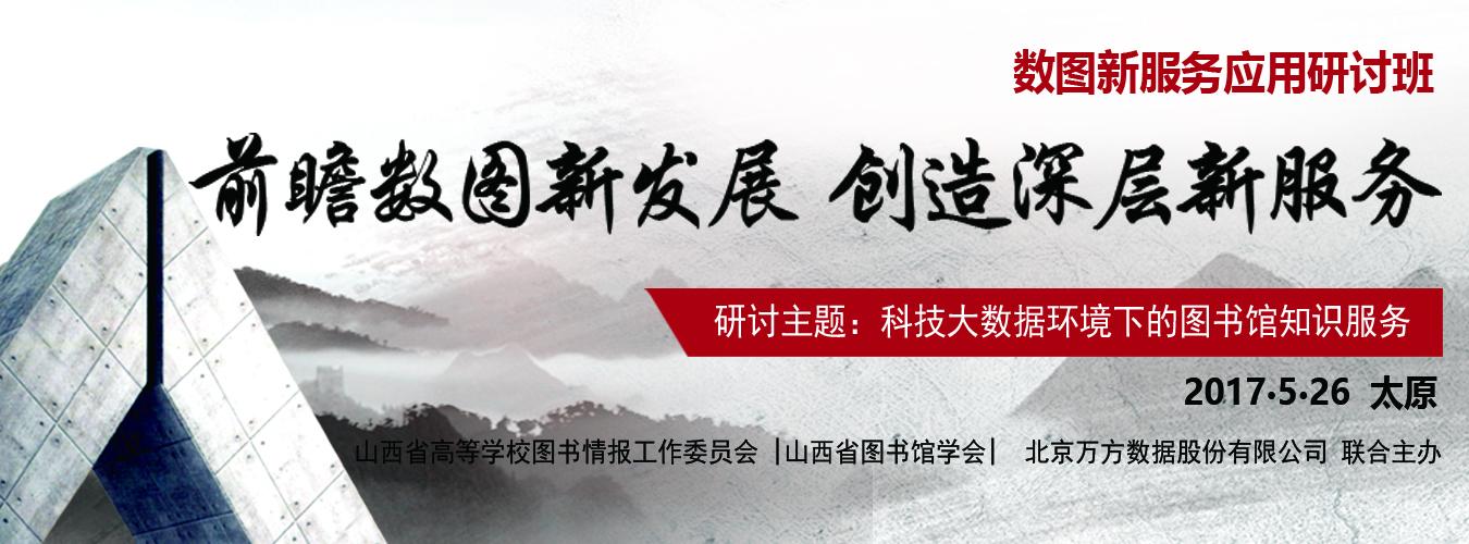 2017年太原数图研讨班-直播入口