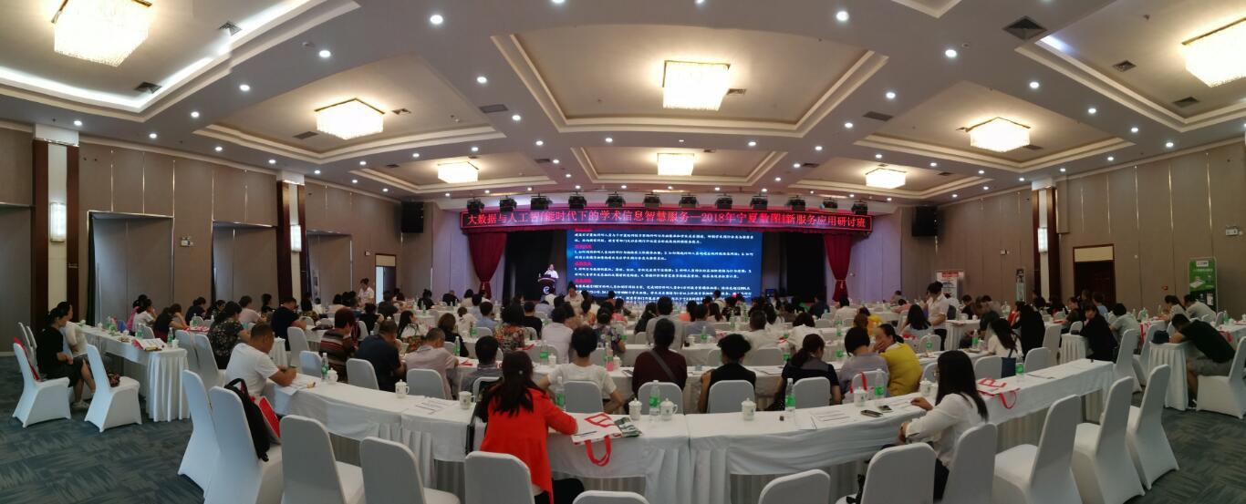 聚首宁夏 共谈图书馆趋势、发展与实践