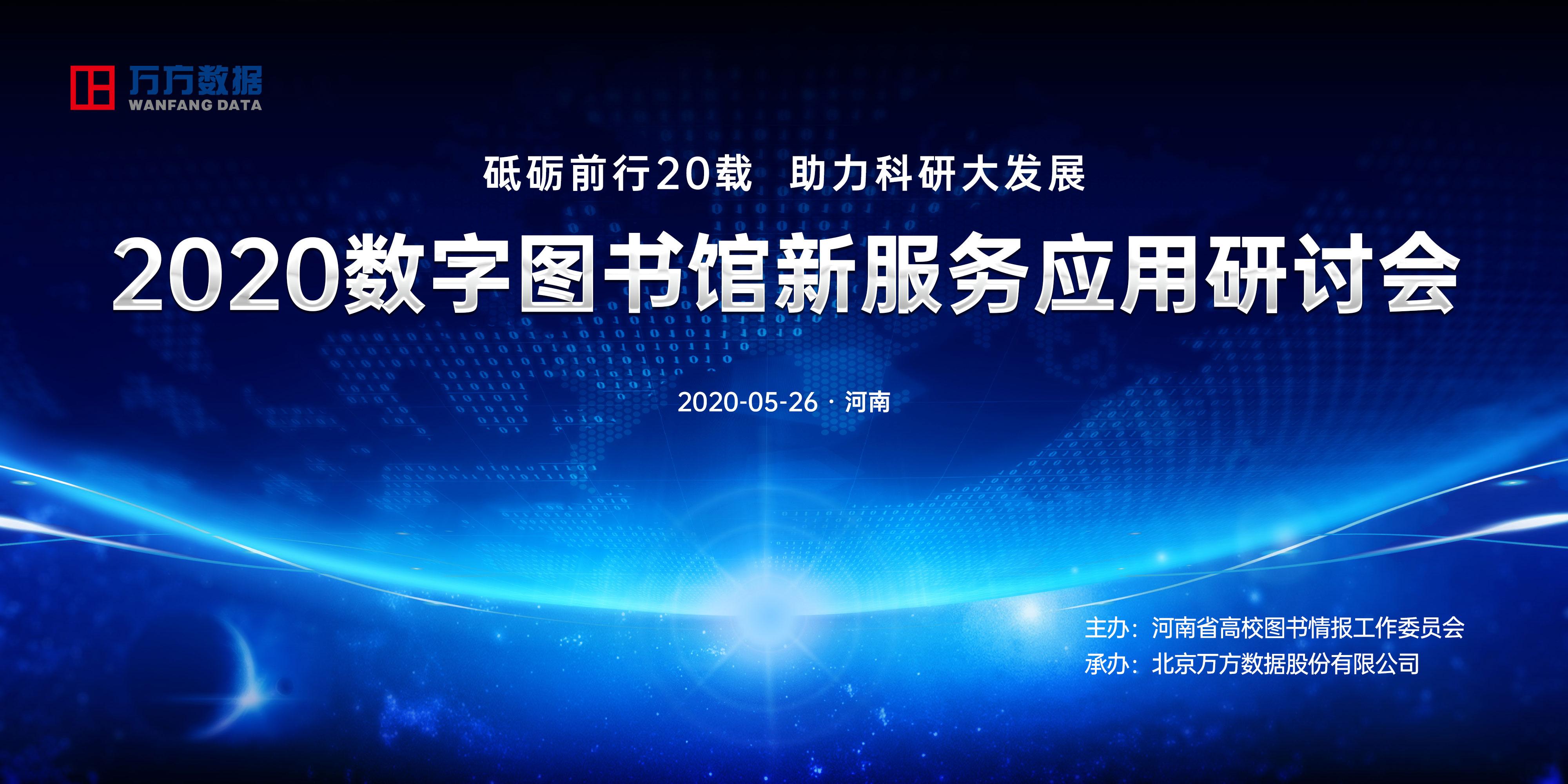 2020数图新服务研讨班河南站直播课顺利开讲